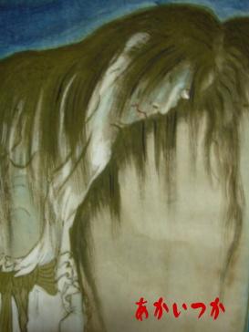 幽霊の掛け軸2