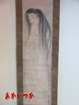 美人幽霊画