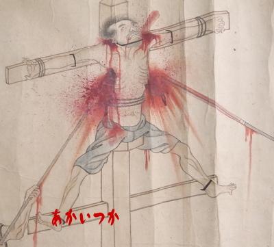 磔(はりつけ)の図2