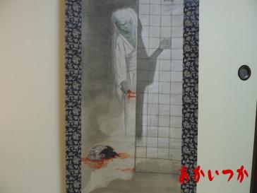 包丁を持った老婆の幽霊画