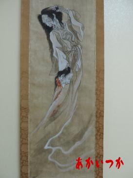 生首と幽霊画