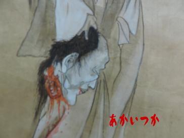 生首と幽霊の掛け軸4