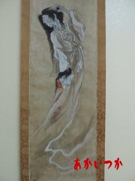 生首と幽霊の掛け軸5