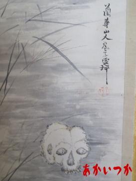 生首と幽霊の掛け軸3