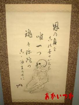幽霊画 骸骨