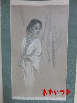 柳女幽霊画