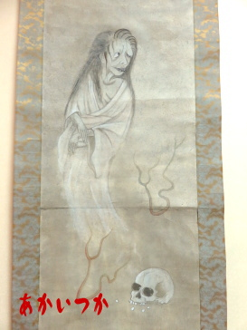 骸骨と幽霊図