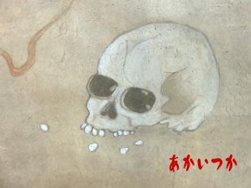 骸骨と幽霊図4