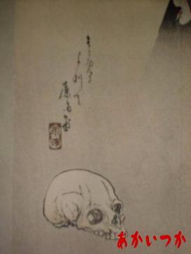幽霊の版画 花魁2