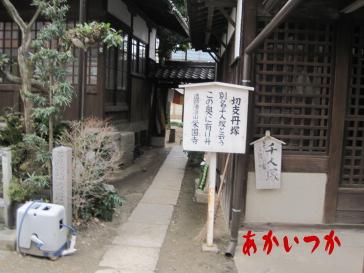 千本松原処刑場跡(栄国寺)2