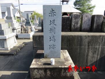 赤坂処刑場跡4