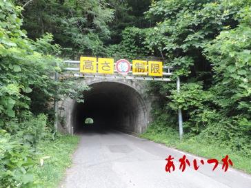 手倉橋隧道(三戸トンネル)