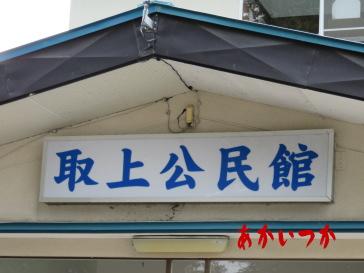 取上処刑場跡11
