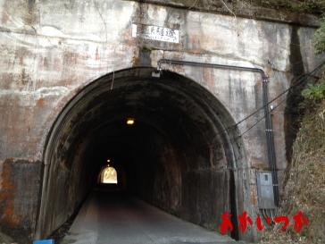 奥米トンネル1