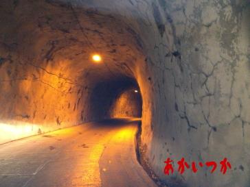 奥米トンネル4
