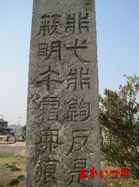 関宿藩処刑場跡(納谷の首切塚)6