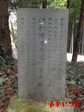 下部田山処刑場跡7