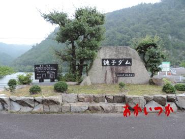 銚子ダム1