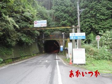 法皇トンネル1