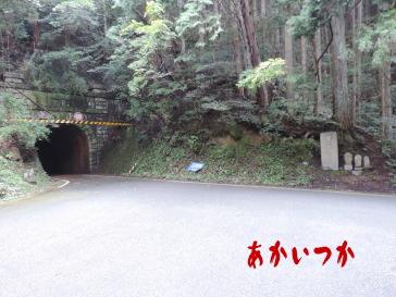 三瓶隧道2