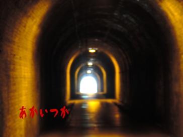 三瓶隧道5