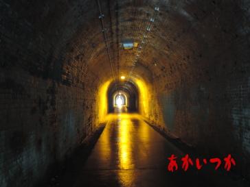 三瓶隧道6