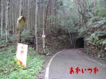 俵津隧道1
