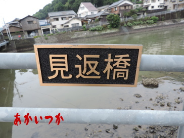 宇和島藩処刑場跡(黒の瀬処刑場跡)2