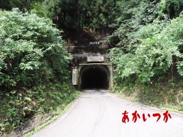 一光トンネル1