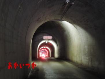 一光トンネル3