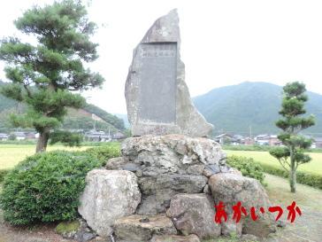 松木長操処刑の地5