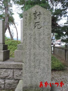 来迎寺(天狗党処刑場跡)5