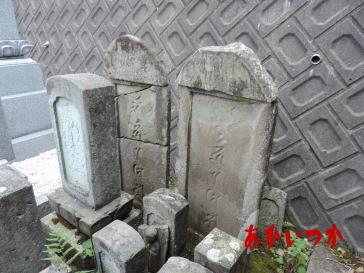 片山西光寺の板碑3