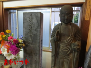 浅家地蔵尊(百間矢来処刑場跡)11