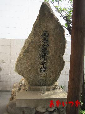 浅家地蔵尊(百間矢来処刑場跡)2