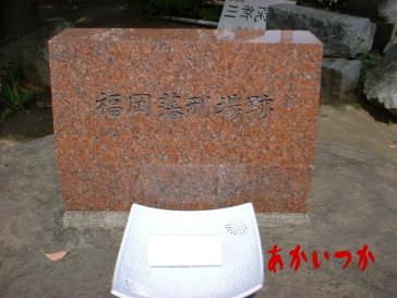 福岡藩処刑場跡2