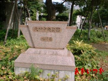 福岡藩処刑場跡4