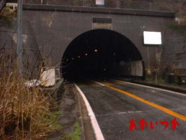 新犬鳴トンネル