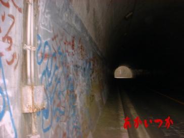 観峰隧道2