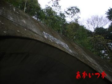 観峰隧道3