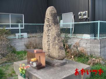 小倉藩処刑場跡(日明処刑場跡)5