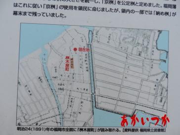 桝木屋処刑場跡5