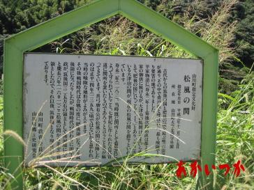 松風の関処刑場跡