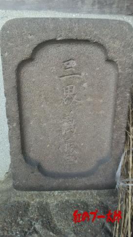 三池藩処刑場跡10