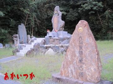 蒙古塚(首塚)