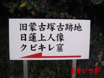 蒙古塚(首塚)5