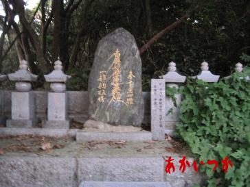 蒙古塚(首塚)9