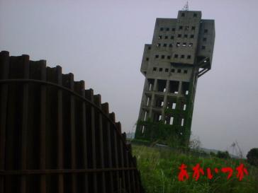 志免炭鉱跡4