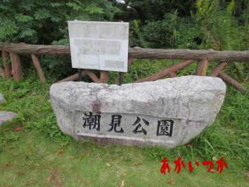 潮見公園1