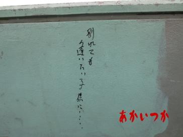 潮見公園5